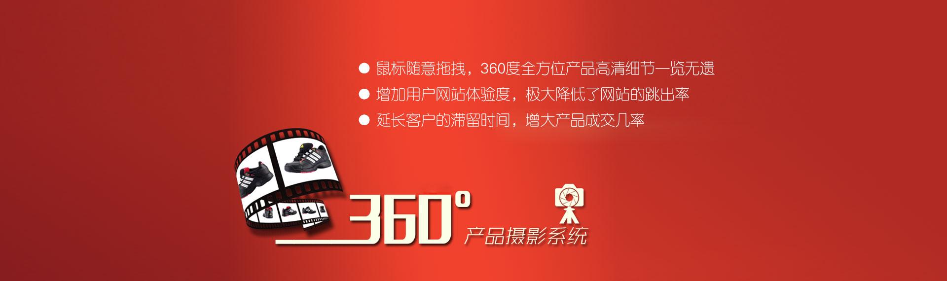 乐虎国际唯一网站360产品全景图制作
