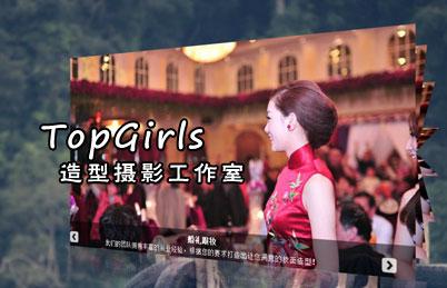 TopGirls造型影像工作室
