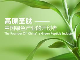 青海高原圣肽生物科技有限公司