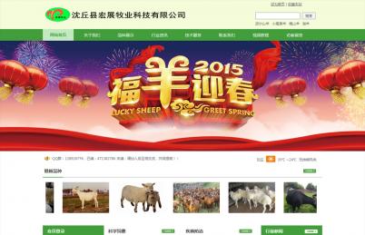 沈丘县宏展牧业科技有限公司