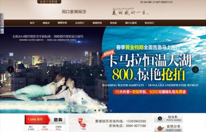乐虎国际唯一网站蒙娜丽莎婚纱摄影设计有限公司