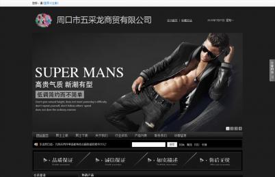 乐虎国际唯一网站市五采龙商贸有限公司