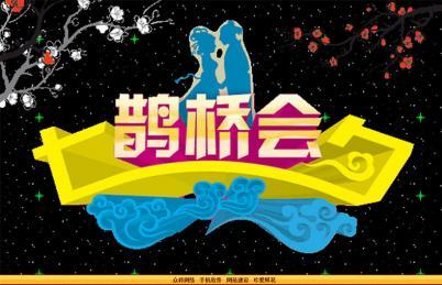 微信公众号应用案例 - 七夕情人节祝福
