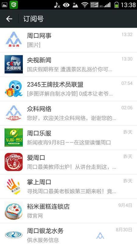 微信公众号列表截图