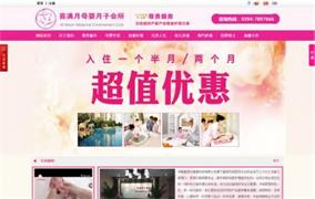 喜满月-乐虎国际唯一网站母婴月子中心-河南喜满月健康科技有限公司官网